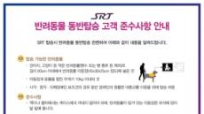 """""""열차 동반승차 반려동물은 길이 60㎝ 이내, 이동장에"""""""