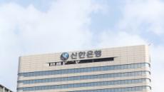 신한은행, 설 연휴 '오픈 복(福)탄 돌리기' 이벤트