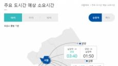 고속도로 교통상황은?…'오전 10시 출발' 서울→부산 7시간50분