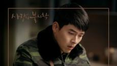 에이프릴 세컨드, tvN '사랑의 불시착' OST 참여