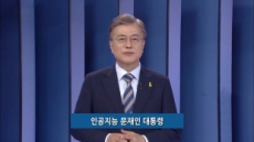 [딥페이크 포비아]부작용 막을 제도조차 없는 한국