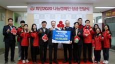 포스코건설, 인천사회복지공동모급회에 2억5000만원 전달