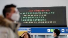 국내 3번째 확진남성, 증상갖고 서울 압구정·역삼·대치동, 잠원지역 한강변, 일산시내 돌아다녔다.