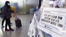 [우한 폐렴 초비상] 공항검역·선별진료 이중방어벽 '구멍'