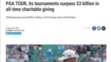PGA투어 1938년 이후 82년간 적립 자선기금 3조5000억 돌파