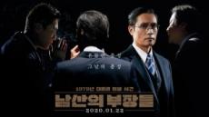 [서병기 연예톡톡]영화 '남산의 부장들', 왜 누아르 갱스터 무비 같을까?