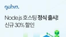 [생생코스닥] 가비아 'Node.js 호스팅' 출시…신규고객 30% 할인이벤트
