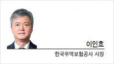 [세상속으로-이인호 한국무역보험공사 사장] 새로운 시장을 여는 열쇠