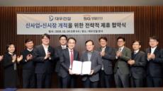 대우건설·SG생활안전, 전략적 제휴…신사업 협업 본격화