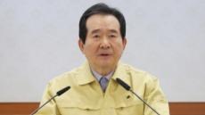 """정 총리 """"대설·한파 대응…인명 피해 없도록 관리 철저히"""" 긴급지시"""