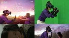 """""""나연이, 안고 싶고, 손잡고 싶은데"""" VR 기술로 다시 만난 세상 떠난 딸, 안방 눈물로 적셔"""