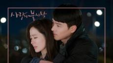 크러쉬, 4년 만에 OST 참여…'사랑의 불시착' 새 OST 9일 발매