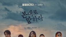 김윤아, '본 대로 말하라' OST 첫 주자 등판