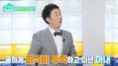 """도경완 """"장윤정, 아나운서 회식 자리 와…봉투 쾌척"""""""