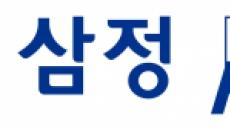 삼정KPMG, '코로나19' 극복 위해 성금 1억원 기부