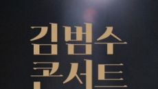 김범수·위너·길구봉구, 신종 코로나 바이러스 확산으로 공연 취소