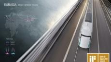 한국철도, 국내 공기업 최초 'iF 디자인 어워드' 금상