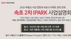부동산114, '2020 부동산 시장 전망과 속초시 청약 전략 세미나' 개최