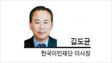 [특별 기고-김도균 한국이민재단 이사장] 신종 코로나와 국경관리