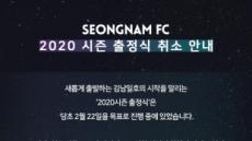 성남FC, 2020시즌 출정식 취소