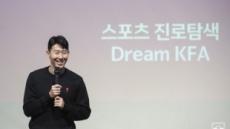 '10일 휴식' 귀국 손흥민, 드림 KFA에 깜짝 등장