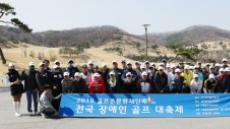 '2020 골프존문화재단배 전국 장애인 골프대축제' 4월6~7일 개최