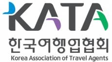 여행업협회, '6개국 여행 자제 권고 조치' 강력 비판
