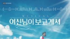 '여신님이 보고 계셔', 실황 OST 발매…무대 위 감동 재현