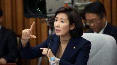 """""""나경원 딸인데"""" 해외연수 특혜 의혹…위스콘신대 측 """"실소"""""""