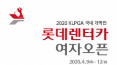 골프존 '2020 롯데렌터카 여자오픈 개최 기념 스크린 골프대회' 개최