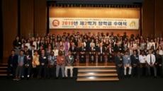 부영그룹 우정교육문화재단, 38개국 외국인 유학생에게 장학금 지급