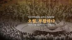 세종문화회관, 5·18 기념음악회 시민 단원 518명 공개 모집