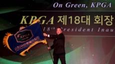 """구자철 KPGA 18대 회장 취임식 열려…""""KPGA 반드시 성장"""""""