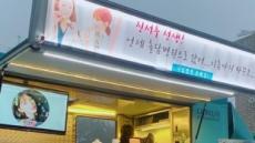 이성경, 절친 박신혜에게 '알러뷰…'