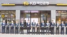 KB국민은행, 부산·광주 등 6곳에 올 종합금융센터 신설
