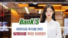 한국투자증권, 뱅키스 '발행어음' 이벤트