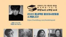 90개 동네책방 'Buy Book + Buy Local' 캠페인