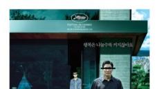 日서도 '기생충' 흥행 돌풍…韓영화 15년만에  1위