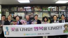 NH농협무역, '꽃 나눔, 행복나눔' 행사…꽃 소비촉진 앞장