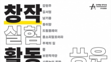 '창작실험활동-과정과 공유', 20일부터 3일간 문화비축기지에서 개최