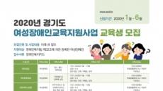 경기도, 여성장애인 역량강화 교육