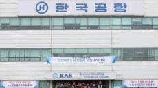 한국공항, 2020년 노사 한마음 안전 결의대회