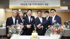 KB증권, 기업금융 복합점포 '인천CIB센터' 개설