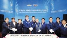 한국지엠 창원공장 500만대 돌파
