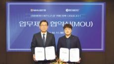 NH농협-뱅샐, 금융데이터 활성화 제휴