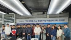 특구진흥재단, 중소기업 대상 AI 교육 컨설팅 지원
