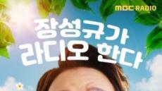 장성규 입술 부상으로 '굿모닝FM' 불참
