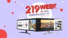 LG전자, 2월 19일 '219DAY' 기획전 통해 LG울트라와이드 모니터 할인 판매