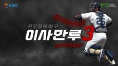 '이사만루3', 야구게임 명가 자존심 입증한 '진짜 야구'