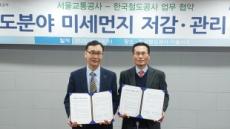 한국철도·서울교통공사, '미세먼지 줄이기' 나선다